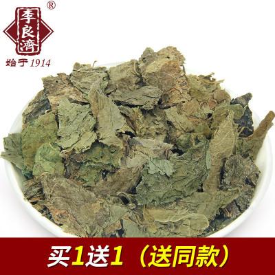 買1送1共500g 李良濟紫蘇葉茶綠蘇子葉干 食用中材藥無硫紫蘇葉
