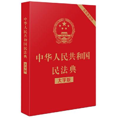 中華人民共和國民法典-大字版 2020年6月新版 大宗010-66078457/66021128