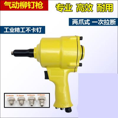 氣動拉釘拉鉚抽芯鉚釘工業級2.4-4.8鉚釘鉗兩爪式法耐拉鉚釘機