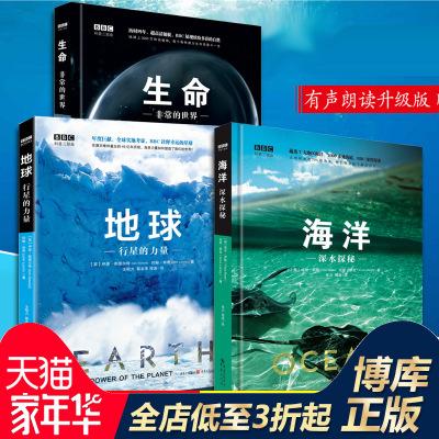 正版 BBC科普三部曲(共3册)精装版 纪录片 海洋:深水探秘 生命:非同寻常的动物 地球