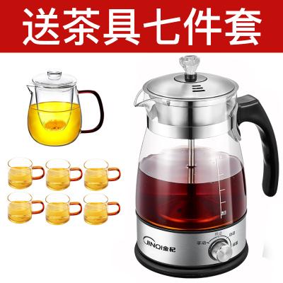 金杞(JINQI ) 全自动煮茶器蒸汽家用玻璃蒸茶壶电煮茶壶黑茶普洱蒸茶器花茶壶电热茶壶1.2L煎药壶养生壶喝茶茶具套装