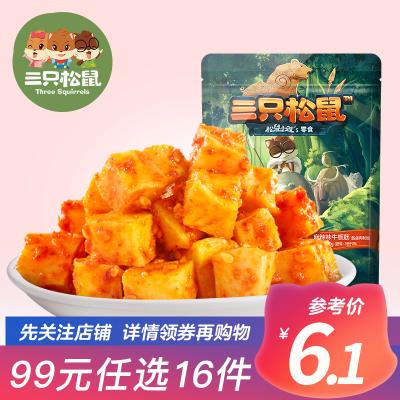 專區99元任選16件【三只松鼠_牛板筋麻辣味60g】小吃牛肉干小包裝