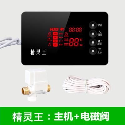 汐巖太陽能熱水器控制器全自動上水儀表配件水溫水位儀顯示器通用型 精靈王主機+電磁閥