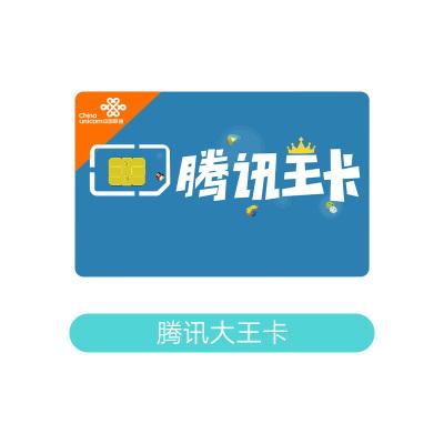 江蘇聯通大王卡天王卡手機號碼電話卡4g純流量卡網卡全國通用流量卡不限地區免費體驗