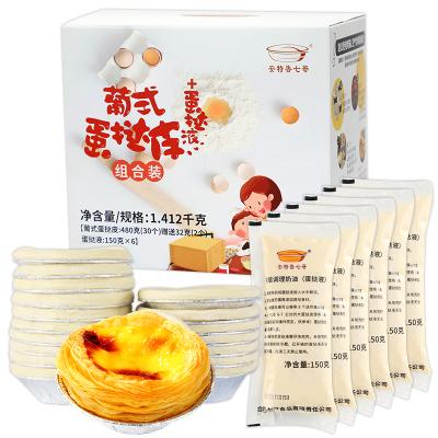 安特鲁七哥烘培套装组合32个葡式蛋挞皮+150g*6袋蛋挞液套装