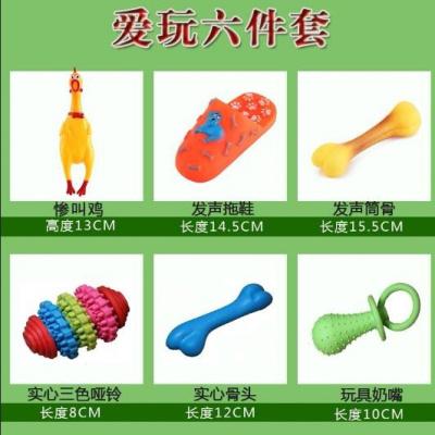 狗狗玩具耐咬幼犬磨牙寵物球玩具套裝發聲小狗玩具寵物用品慘叫雞 愛玩六件套(小型)