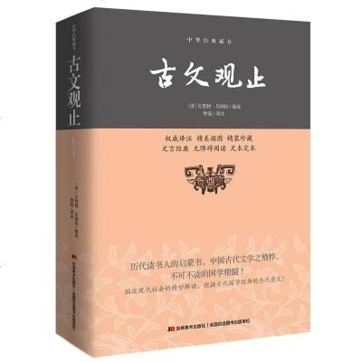 0905古文觀止——中華經典藏書(精裝雙色插圖版)