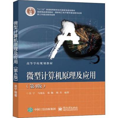 微型计算机原理及应用(第4版) 吴宁 等 著 大中专 文轩网