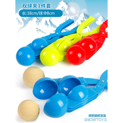 夾雪球夾子小鴨子堆雪人玩雪工具兒童打雪仗神器套裝彈射槍發射器 雙球夾1件長38