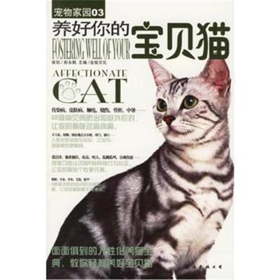全新正版 宠物家园03——养好你的宝贝猫