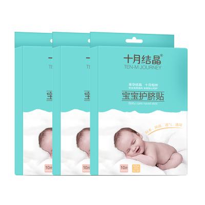 十月結晶(shiyuejiejing) 嬰兒肚臍貼新生兒透氣護臍貼寶寶洗澡游泳防水臍帶貼10片裝