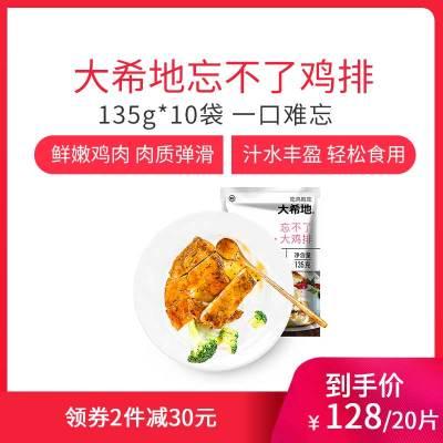 大希地 忘不了大雞排135g*10袋 鮮嫩彈滑 雞胸肉 速食肉類 已腌制 煎制食用 冷凍生雞肉