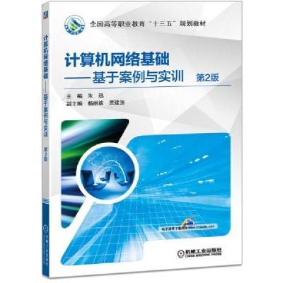 計算機網絡基礎:基于案例與實訓(D2版)/朱迅9787111605270機械工業出版社