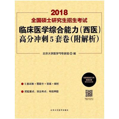全国硕士研究生招生考试临床医学综合能力(西医)高分冲刺5套卷(2019)