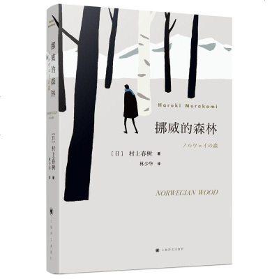 正版 挪威的森林 村上春樹著 日本文學 現當代經典 世界文學小說 青感都市言情小說 書 日本小說書籍 林少華