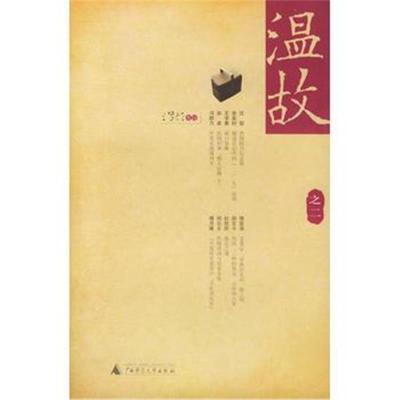 溫故之二 劉瑞琳 9787563349166 廣西師范大學出版社