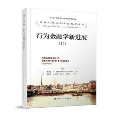 全新正版 行为金融学新进展(Ⅱ)