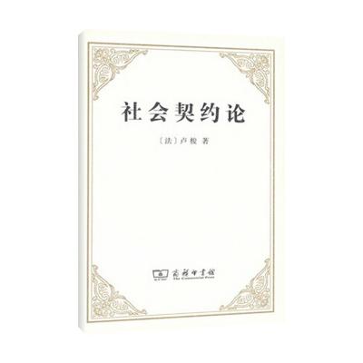 社會契約論 (法)盧梭 著 李平漚 譯 經管、勵志 文軒網