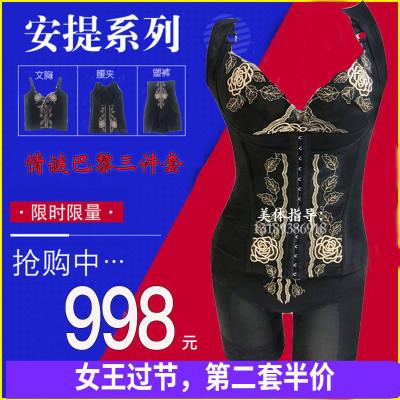 安提尼婭情迷巴黎身材管理器正品黑色塑身衣三件套