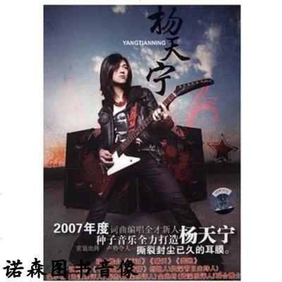 正版【楊天寧個人同名專輯】上海音像盒裝CD