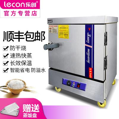 乐创(lecon) LC-2K004 商用蒸饭柜 蒸饭车 全自动 蒸饭箱 4盘 电蒸箱 蒸饭机 电热款 蒸车
