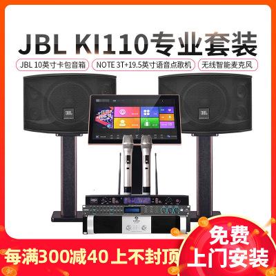 JBL Ki110 家庭KTV音响套装全套 家用点歌机专业K歌