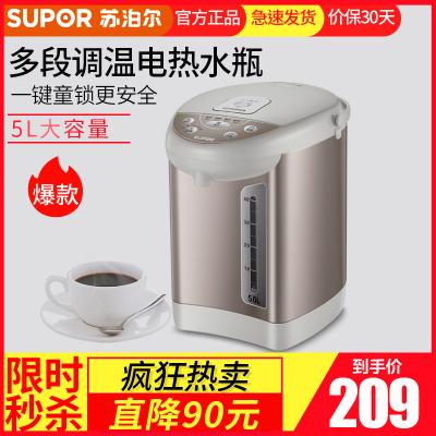苏泊尔(SUPOR)自动抽水电水瓶电热水瓶 5L大容量调温家用烧水壶全自动断电 智能恒温保温电水壶SW-50T60A