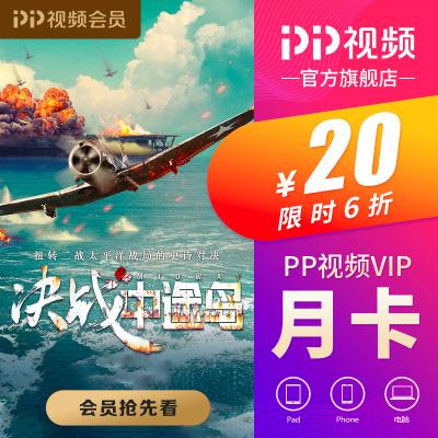 PP視頻VIP月度會員