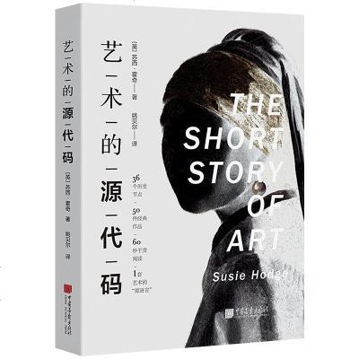 正版   藝術的源代碼 藝術理論 藝術代碼 解碼藝術史 36項藝術運動 50件作品 26個創作主題 30種基本技法