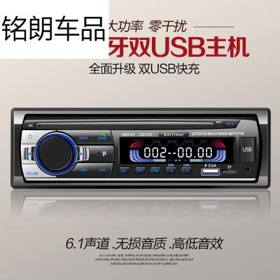 12V 24V通用貨車載藍牙MP3插卡收音機代錄音機汽車音響CD主機DVD