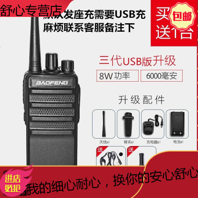 【一对 对讲机330大功率迷你手持户外讲民用公里小机小型器50 三代升级版USB充款 无