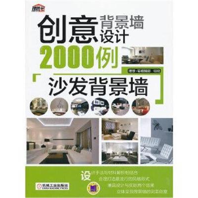 正版书籍 创意背景墙设计2000例:沙发背景墙 9787111402220 机械工业出版