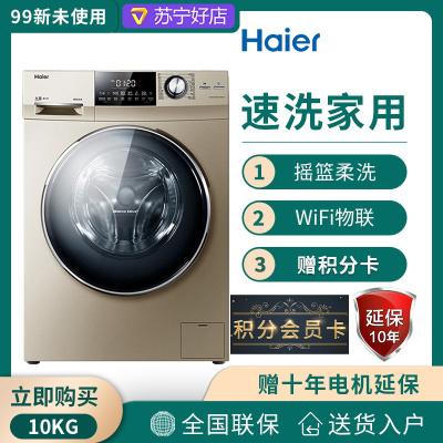 【官方直供样品机】Haier/海尔XQG100-BDX14756GU1变频10公斤全自动滚筒洗衣机 WiFi物联速洗家用