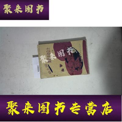 《正版九成新》幼兒園舞蹈活動設計