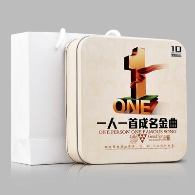 正版一人一首成名曲cd 光盘经典流行歌曲老歌黑胶CD 汽车载碟片