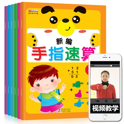 视频教学版 新编6本手指速算心算脑算幼儿园教材新编手指速算教材附练习册儿童算术手指快算HY