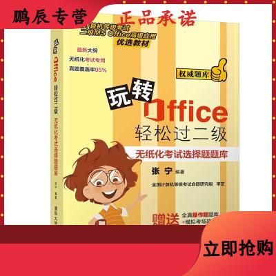 玩轉Office輕松過二級無紙化考試選擇題題庫9787302530367