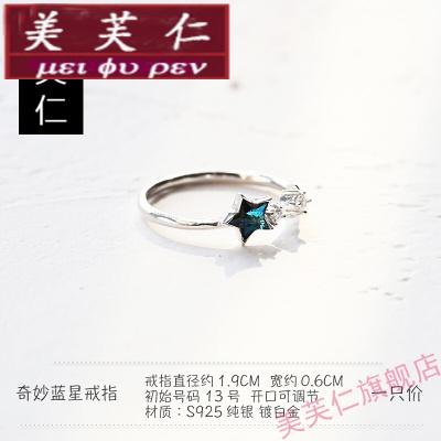 蓝水晶戒指银戒指女简约开口可调节日韩情侣中秋节思华洛世奇 奇妙蓝星戒指一只