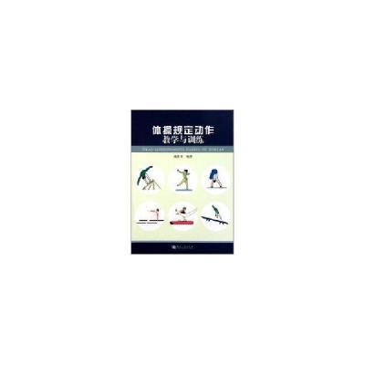 TSY1體操規定動作教學與訓練