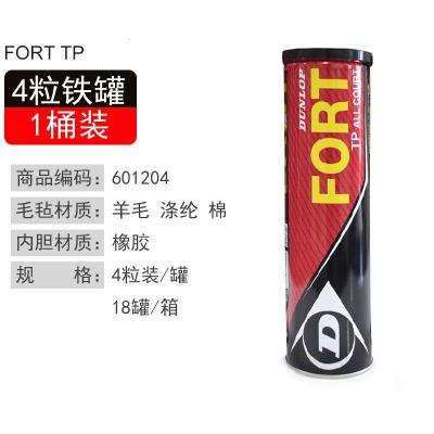 鄧祿普 Dunlop網球Fort 鐵桶鐵罐塑料桶3粒粒比賽網球【定制】 鐵桶3個裝整箱24桶