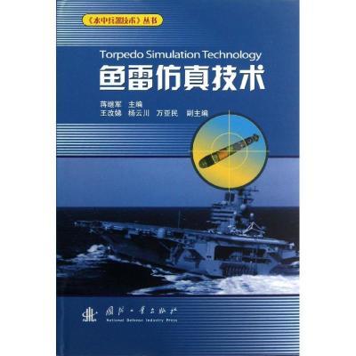 正版 鱼雷仿真技术 蒋继军 编 国防工业出版社 9787118088373 书籍