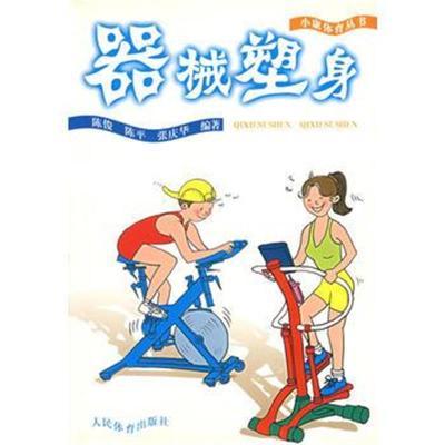 全新正版 器械塑身(小康体育丛书)
