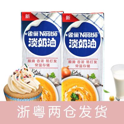 雀巢(Nestle) 淡奶油250ml 稀奶油 蛋糕裱花蛋撻液慕斯甜品蛋奶油動物性奶油烘焙