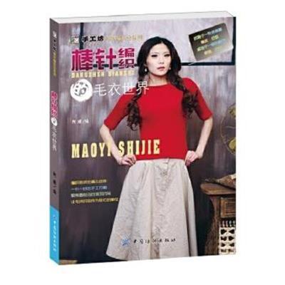 正版書籍 棒針編織的毛衣世界 9787518009244 中國紡織出版社