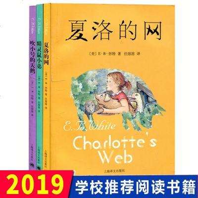 EB懷特三部曲 夏洛的網+吹小號的天鵝+精靈鼠小弟全套3冊 6-8-9-12歲小學生三四五年級課外書籍故事圖書課外閱