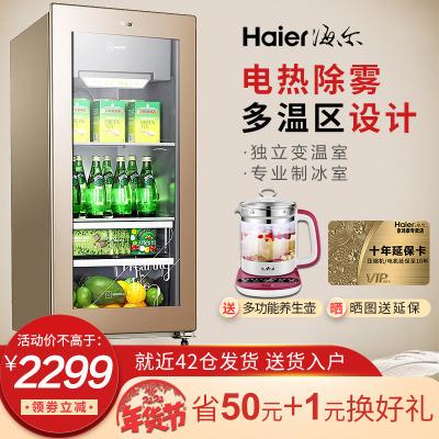 Haier/海尔 LC-120DG 120升冰吧红酒柜家用带制冰盒恒温保湿冰吧办公室小冰箱冷柜茶叶小冰柜
