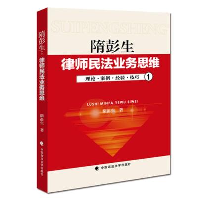 隋彭生:律師民法業務思維