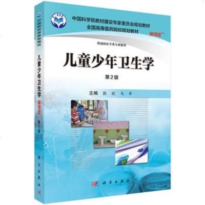 正版现货 儿童少年卫生学(案例版,第2版) 张欣,马军 9787030505705 科学出版社