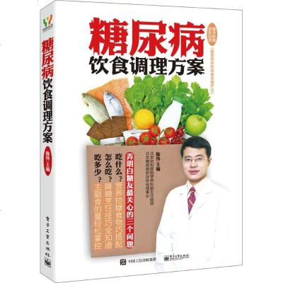糖尿病饮食调理方案 治糖尿病书 的水果食谱书籍 血糖高的人吃的食品糖尿病人吃的食物饮食主食菜谱 糖尿病吃什么饮食