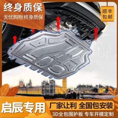 全新R30/R50X发动机下护板专用D60/D50/T70X/90底盘挡板护板 启辰T70/T70X【3D全包围锰钢